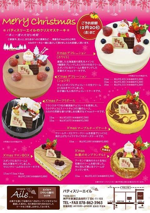 2013年 X'masケーキご予約承り中です!