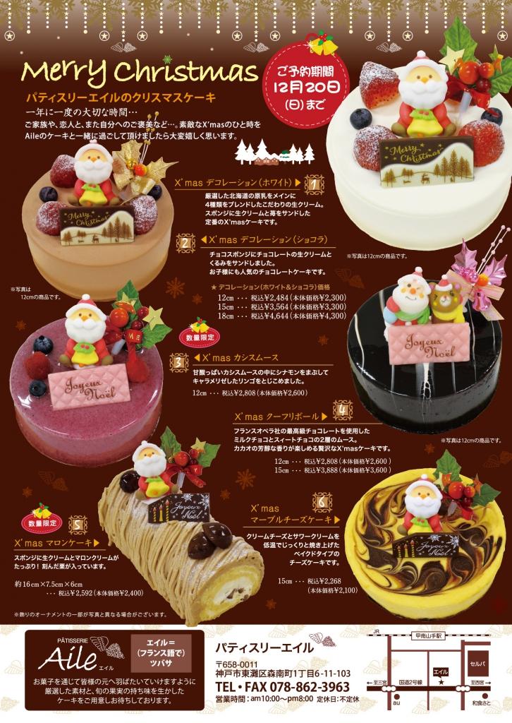2015年☆X'masケーキご予約承り中☆