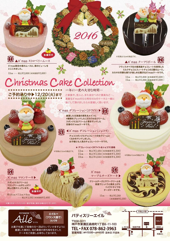 2016年☆クリスマスケーキのご予約承ります☆