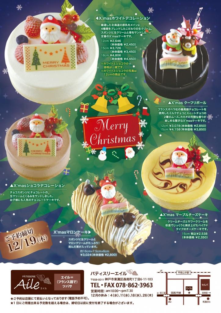 クリスマスケーキのご予約承り中です