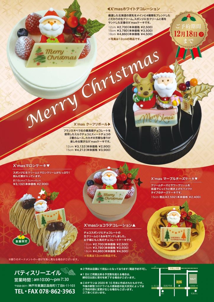 クリスマスケーキのご予約お承り中です